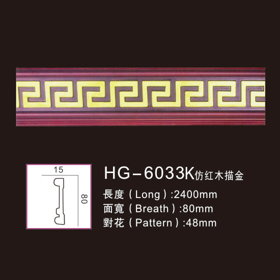 High definition PU Cornice Ceilling Moulding - Effect Of Line Plate1-HG-6033K Imitated Redwood Gold Drawing – HUAGE DECORATIVE