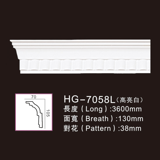 Factory wholesale Pu Crown Cornice Moulding - PU-HG-7058L highlight white – HUAGE DECORATIVE