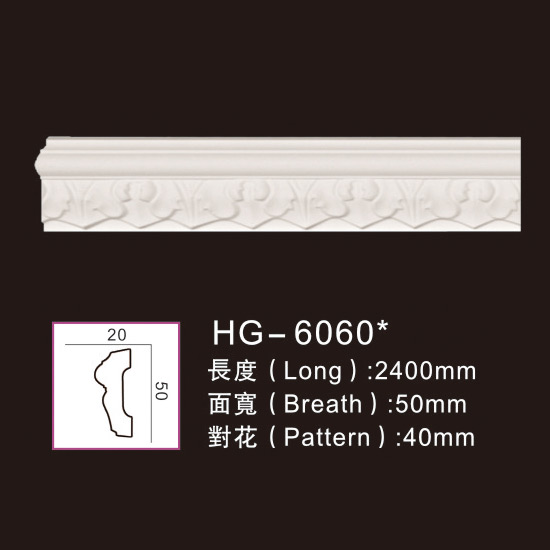 China New Product Stone Crown Moulding - Carving Chair Rails1-HG-6060 – HUAGE DECORATIVE