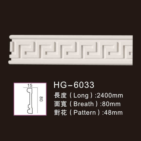 2019 High quality Indoor Fireplace - Carving Chair Rails1-HG-6033 – HUAGE DECORATIVE Featured Image