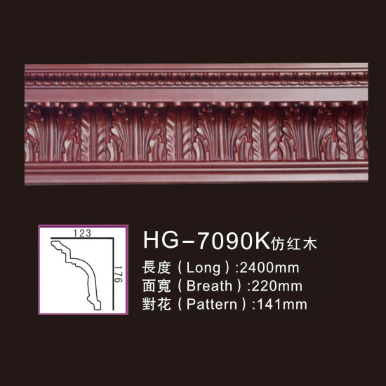 Professional China Mouldings - Effect Of Line Plate1-HG-7090K Imitated Mahogany – HUAGE DECORATIVE