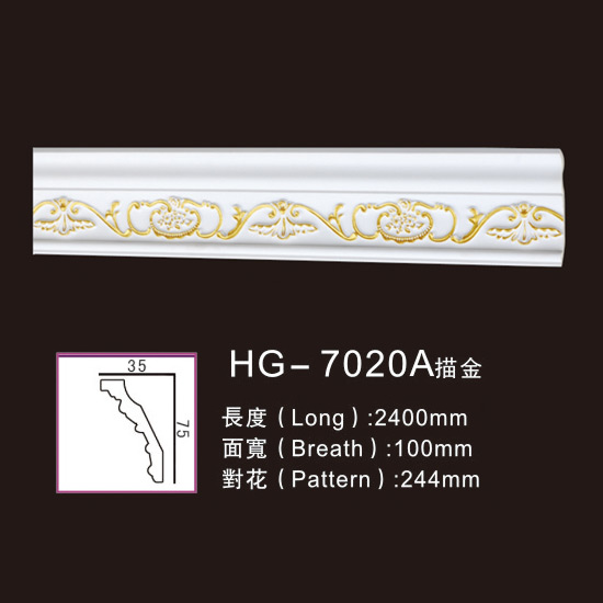 PriceList for Beautiful Moulding - Effect Of Line Plate-HG-7020A outline in gold – HUAGE DECORATIVE