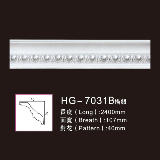 Free sample for Polyurethane Roofing Cornice Moulding - Effect Of Line Plate-HG-7031B outline in silver – HUAGE DECORATIVE