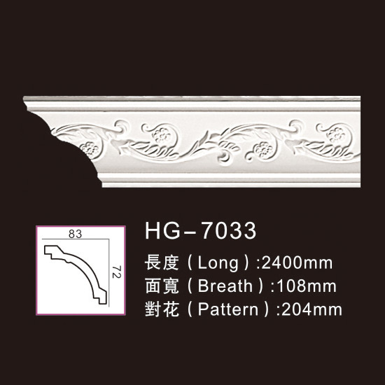 18 Years Factory Polyurethane Crown Mouldings - Carving Cornice Mouldings-HG7033 – HUAGE DECORATIVE