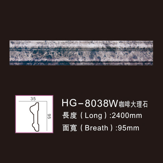 China wholesale Popular Moulding - PU-HG-8038W coffee marble – HUAGE DECORATIVE