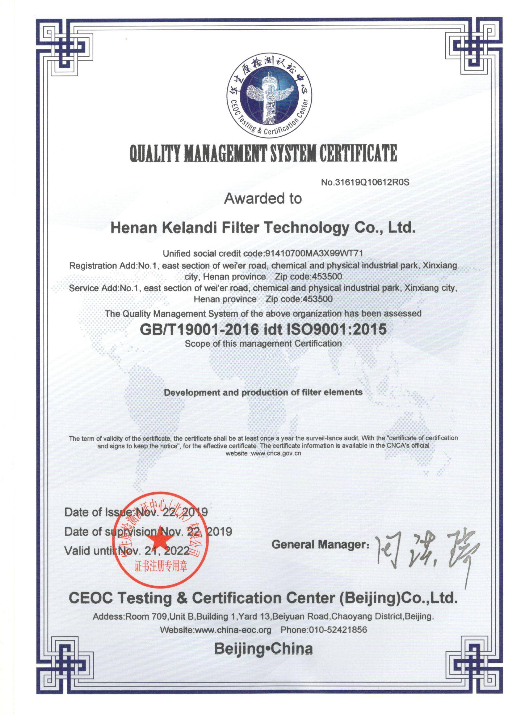 Passed the ISO9001:2015 Certification