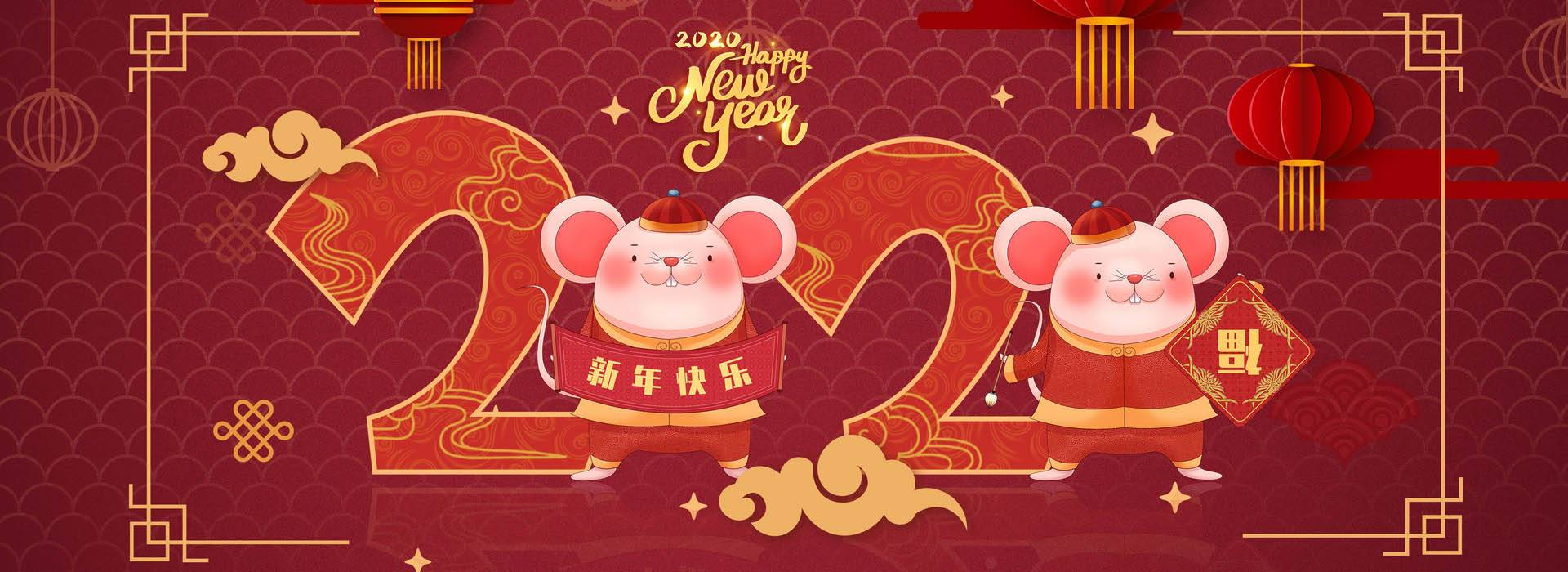 2020 Chinese New Year Holidays Notice