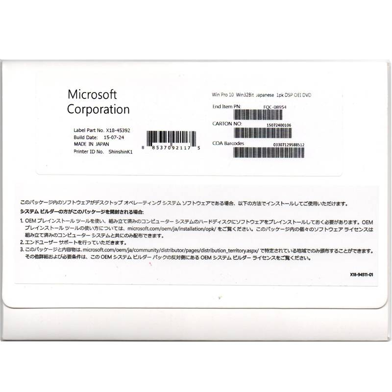 Reliable Supplier Original 1u 1p Rack Server - Microsoft Win 10 Pro Japanese OEM Version 32bit and 64bit Microsoft Windows 10 Pro DVD – Newtown