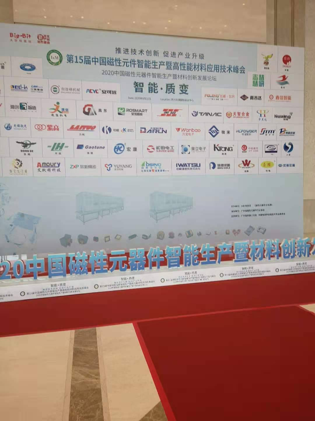 "September 11, 2020 ""the 15th (Suzhou) China Magnetic Component Intelligent Production and High-performance Materials Application Technology Summit"""