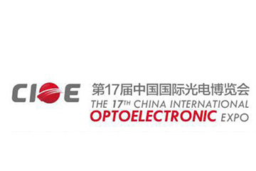 We attend the 17th China international optoelectronic exposition