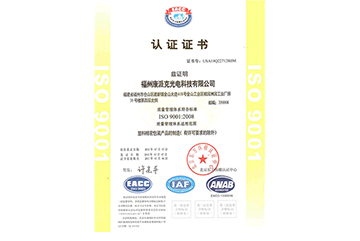 Our company has passed ISO90001 certification