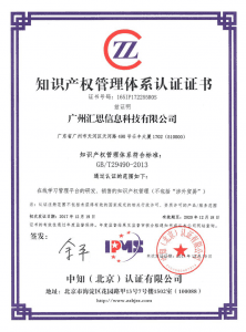 Cyberwisdom was awarded the Certificate of Intellectual Property Management System Certificate.