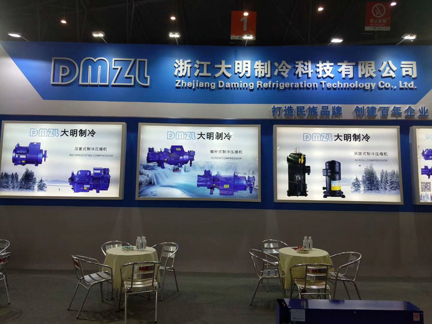 DM in China WEST REFRIGERATION EXPO
