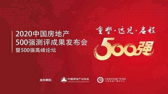 2020 Conference on Evaluation Results from Top 500 China Real Estate Enterprises and Top 500 Summit Forum