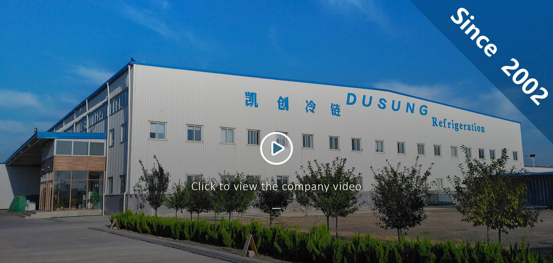 dusung commercial refrigeration manufacturer