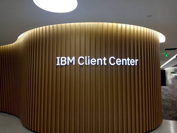 IBM Client Center(Beijing)