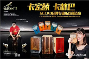 2018 Music China | Gecko Cajon