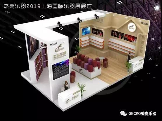 October, GECKO musical instrument heavy fist attack, new with you meet Shanghai musical instrument exhibition | GECKO
