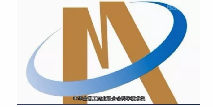 science and technology awards by China General Chamber of Commerce