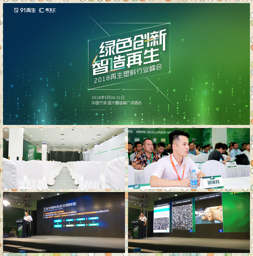 THE 8TH NINGBO INTERNATIONAL PLASTICS RUBBER INDUSTRY EXPO