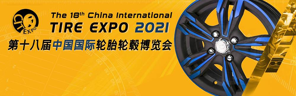 China International Tire Expo has been postponed to August 2021