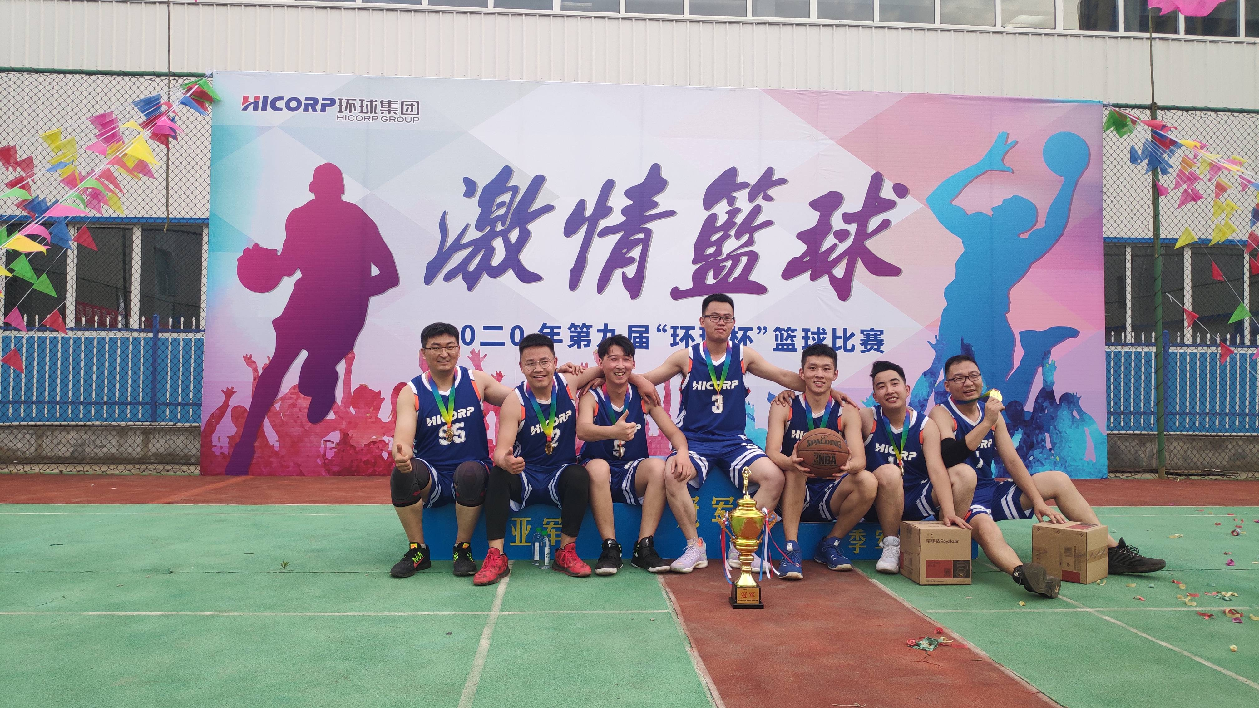 "Hicorp Heavy Industry Basketball Team Wins ""Hicorp Cup"""