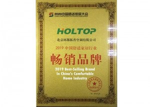Holtop Won the 2019 Best-Selling Brand In China's Comfortable Home Industry