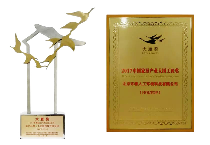 Holtop got China's Household Industry Craftsman Award