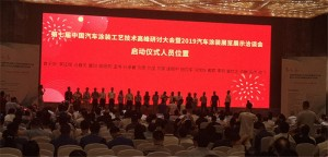 HOLTOP Was Invited to Participate in the 7th China Automotive Coating Technology Summit Conference