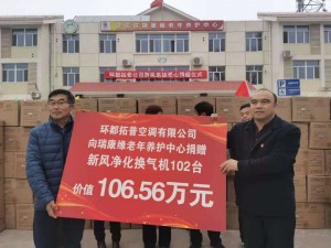 Holtop Donated Energy Recovery Ventilators to Ruikangyuan Elderly Care Center