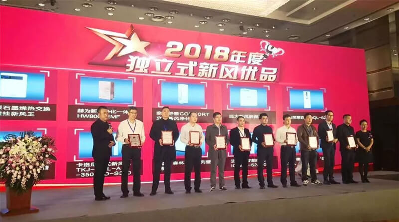 HOLTOP Won the Award of 2018 Annual High Quality Product for Energy Recovery Ventilator