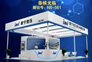 INI HYDRAULIC'S INVITATION: BOOTH N5-561, BAUMA CHINA2020