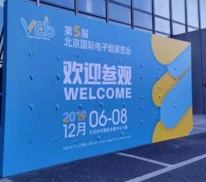 Take you back to the VEB Beijing Electronic Cigarette Show, it should not be too exciting!
