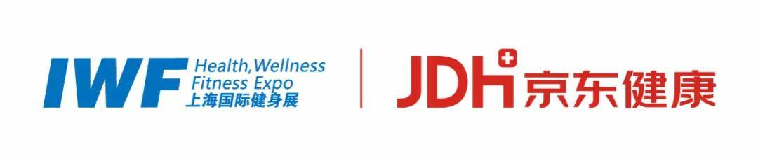 JD Health Attended IWF SHANGHAI Fitness Expo, Promoting Nutrition Industry Online & Offline