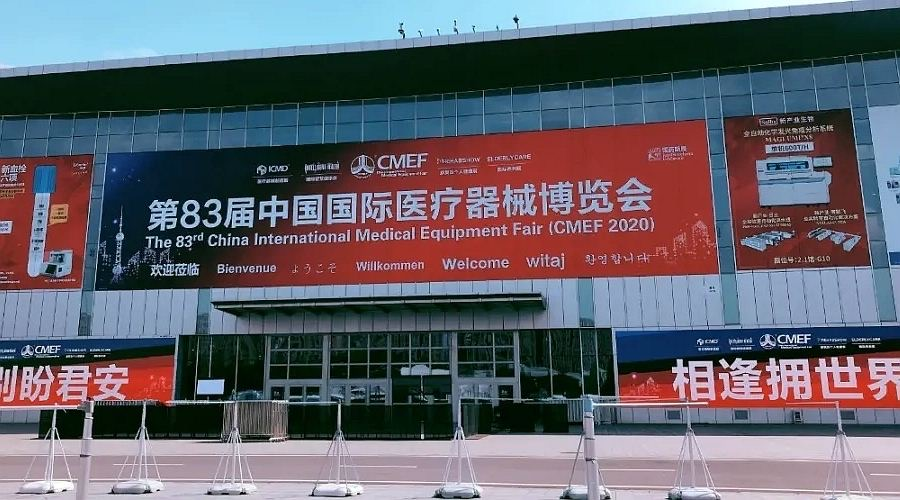 The 83rd China international Medical Equipment Fair