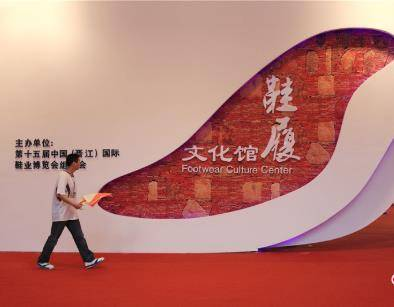 History of The China (Jinjiang) International Footwear Expo
