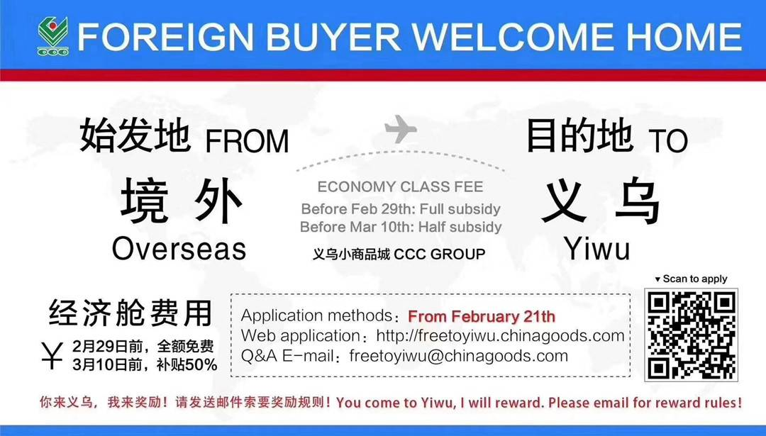 Incentive Measures for Foreign Buyers to Yiwu