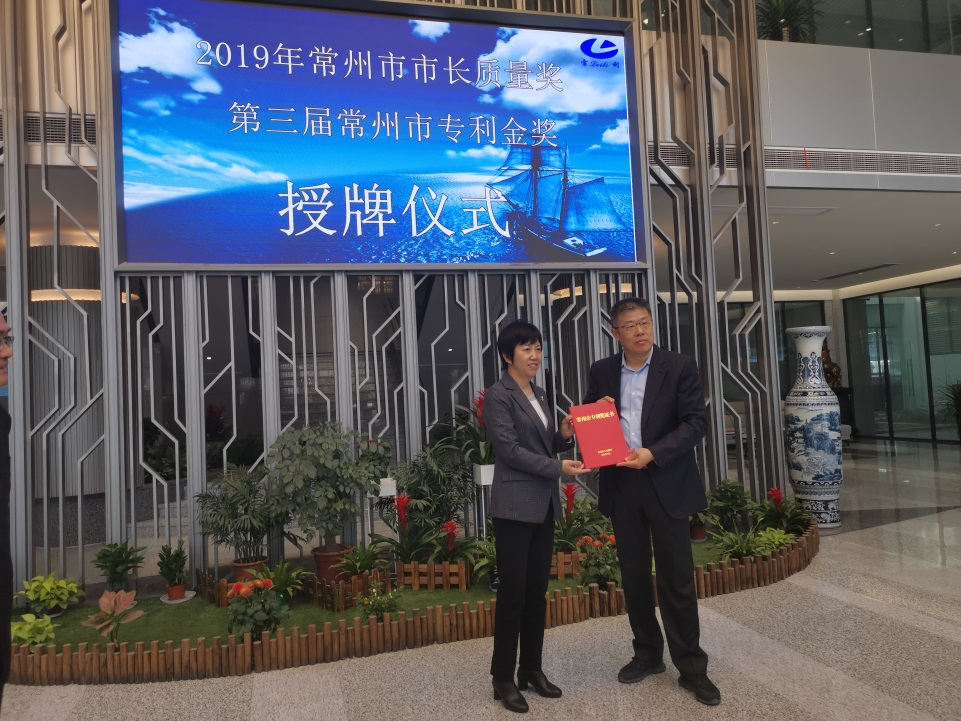 Jiangsu Leili won the Changzhou Patent Gold Award