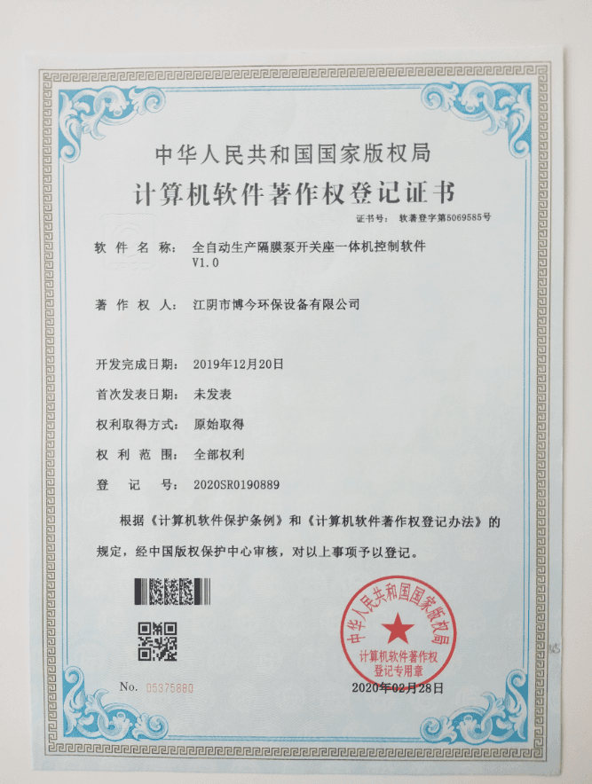 Warmly celebrate our company to obtain a patent certificate