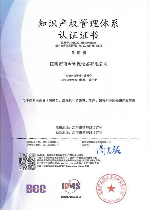Pumps and cleaning machines have passed the certification of intellectual property management system