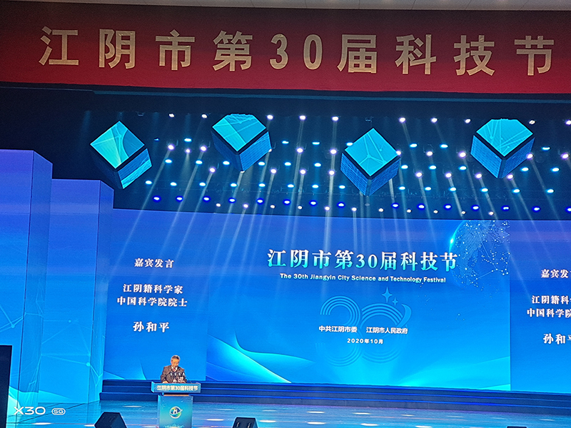 Our company was invited to participate in the opening ceremony of the 30th Jiangyin Science and Technology Festival