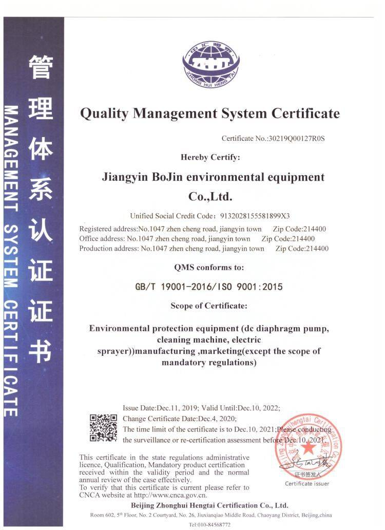 Warmly celebrate the successful passing of ISO9001 quality management system audit in 2021
