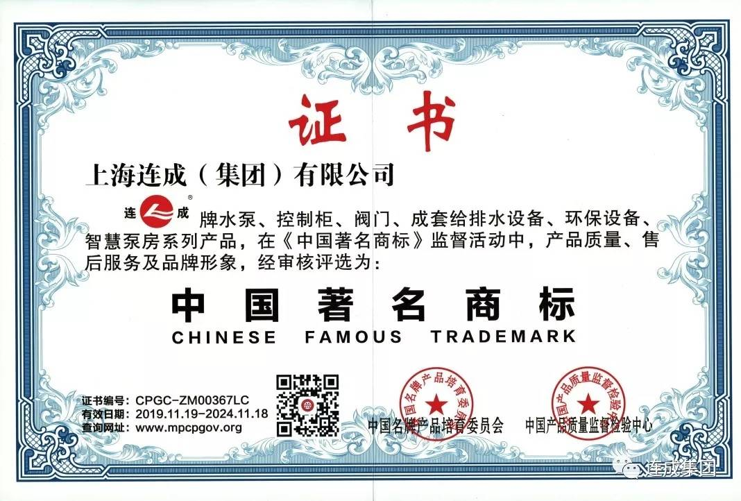 Liancheng group has been awarded a famous trademark in China