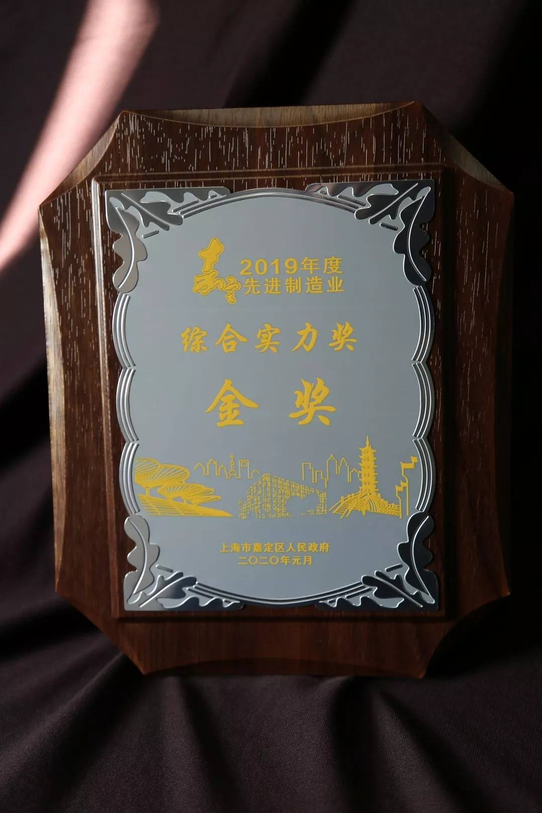 "Liancheng has been awarded ""comprehensive strength award of advanced manufacturing industry in Shanghai jiading district"""
