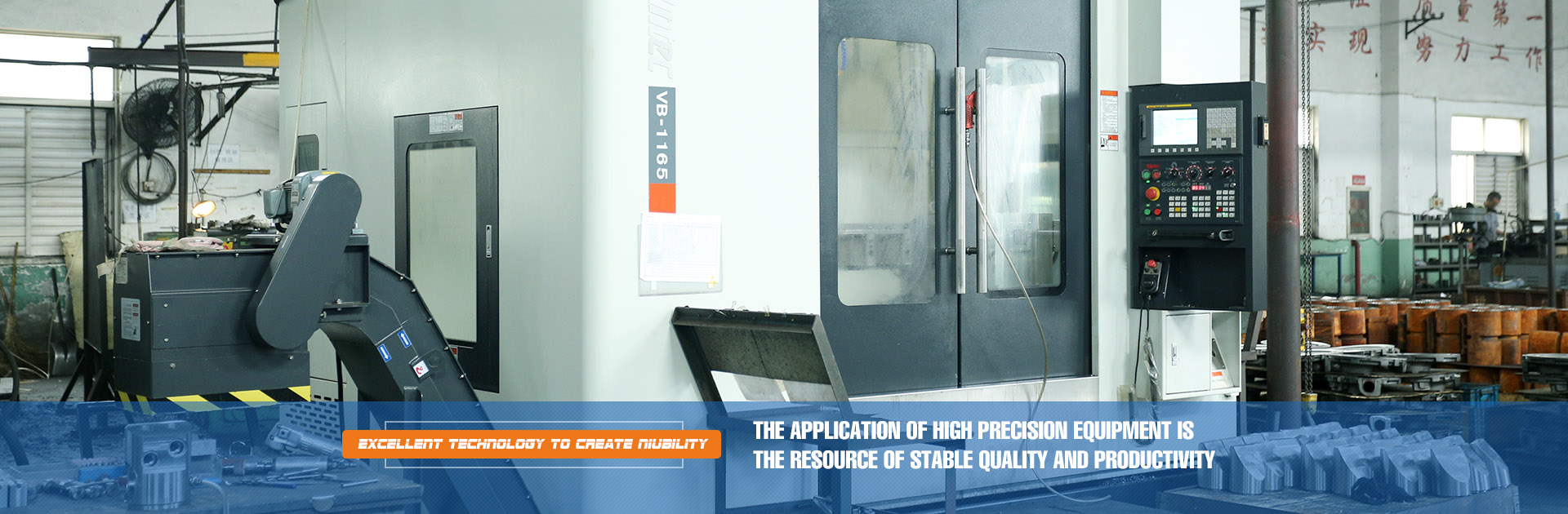 The application of high precision equipment is the resource of stable quality and productivity