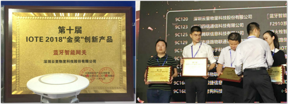 "Minew's loT Gateway was Awarded""Golden Prize""of Innovation Product by the IOTE"