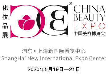 China Beauty Expo Shanghai, China 2020