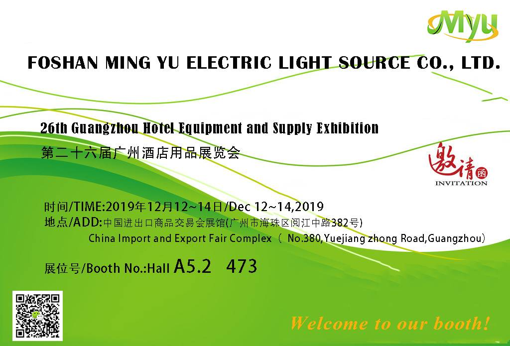 26th Guangzhou Hotel Equipment and Supply Exhibition