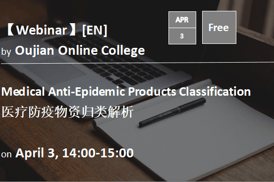 China Export Clothes Medical Anti-Epidemic Products Classification (English Session) – Oujian