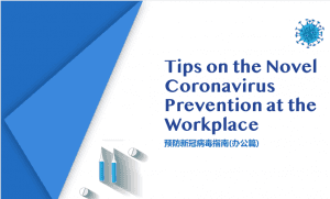 Tips on the COVID-19 Prevention at the Workplace